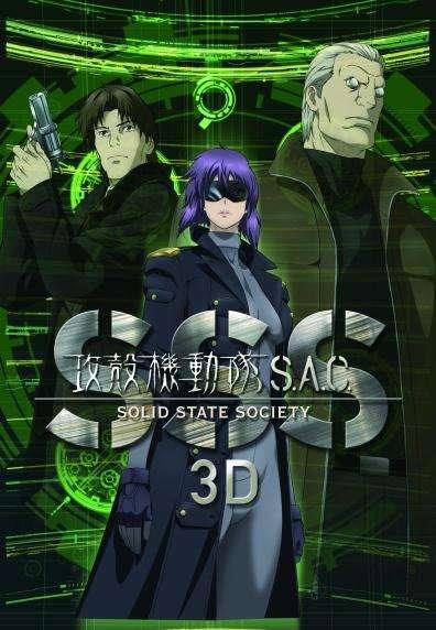 攻殼機動隊S.A.C._3D S.A.C. 3D,S.A.C. SOLID STATE SOCIETY 3D_電影海報
