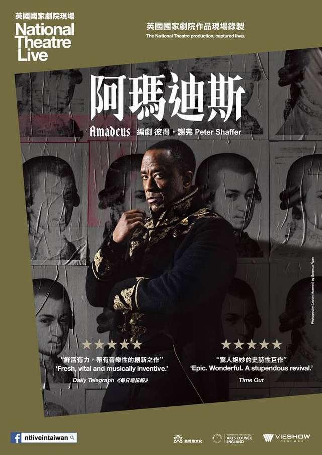 阿瑪迪斯:英國國家劇院現場_National Theatre Live: Amadeus_電影海報