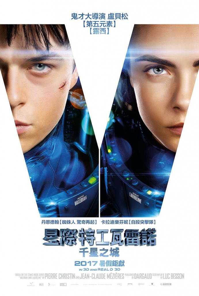 星際特工瓦雷諾:千星之城_Valerian and the City of a Thousand Planets_電影情報