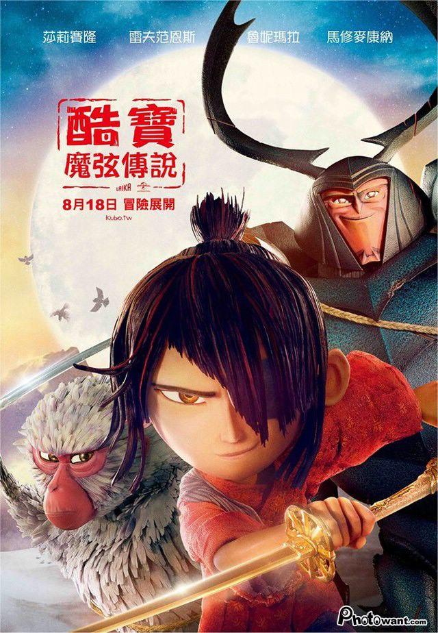 酷寶:魔弦傳說_Kubo and the Two Strings_電影海報