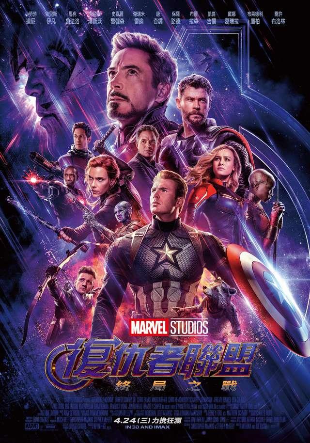 復仇者聯盟4:終局之戰_Avengers: Endgame_電影海報