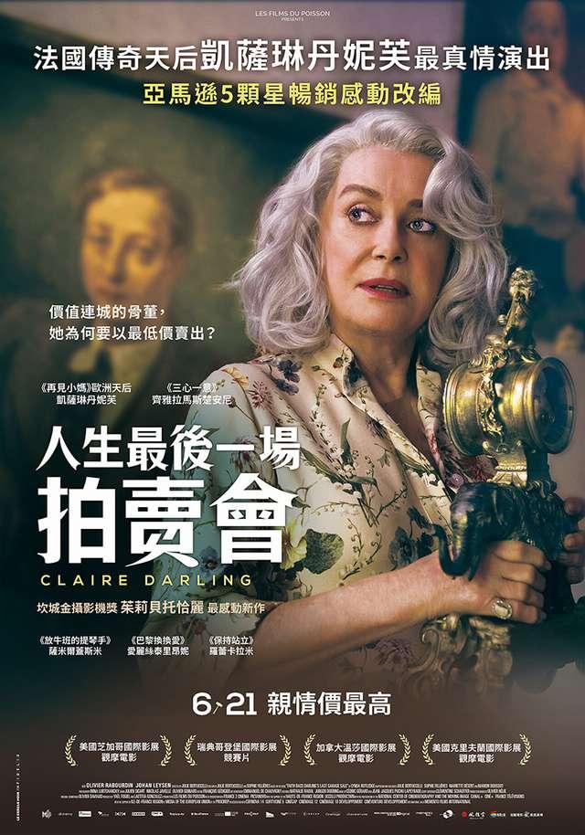 人生最後一場拍賣會_Claire Darling_電影海報
