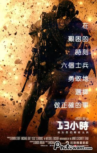 13小時:班加西的秘密士兵_13 Hours: The Secret Soldiers of Benghazi_電影海報