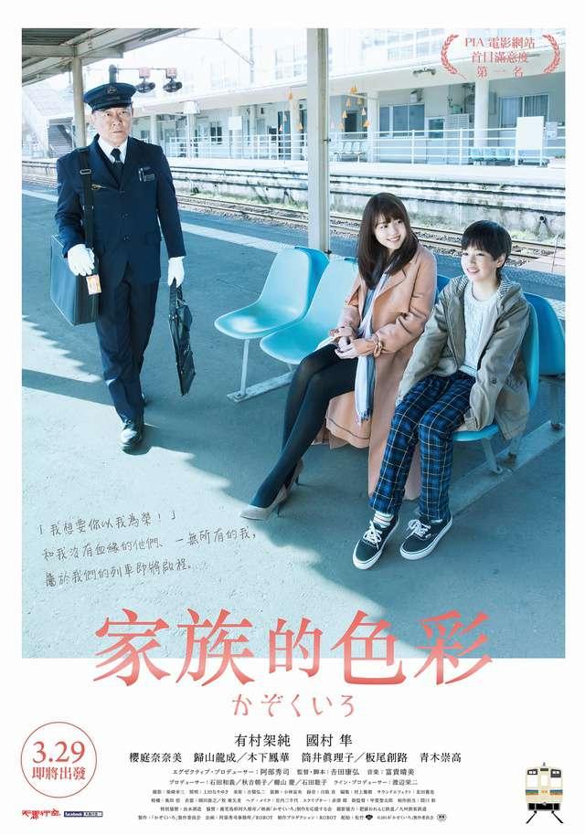 家族的色彩_Our Departures_電影海報