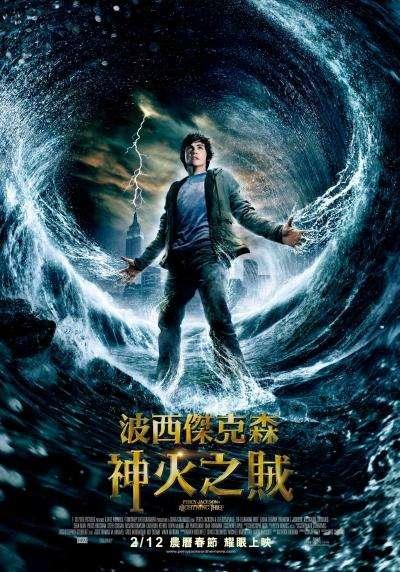波西傑克森:神火之賊_Percy Jackson & The Lightning Thief_電影海報