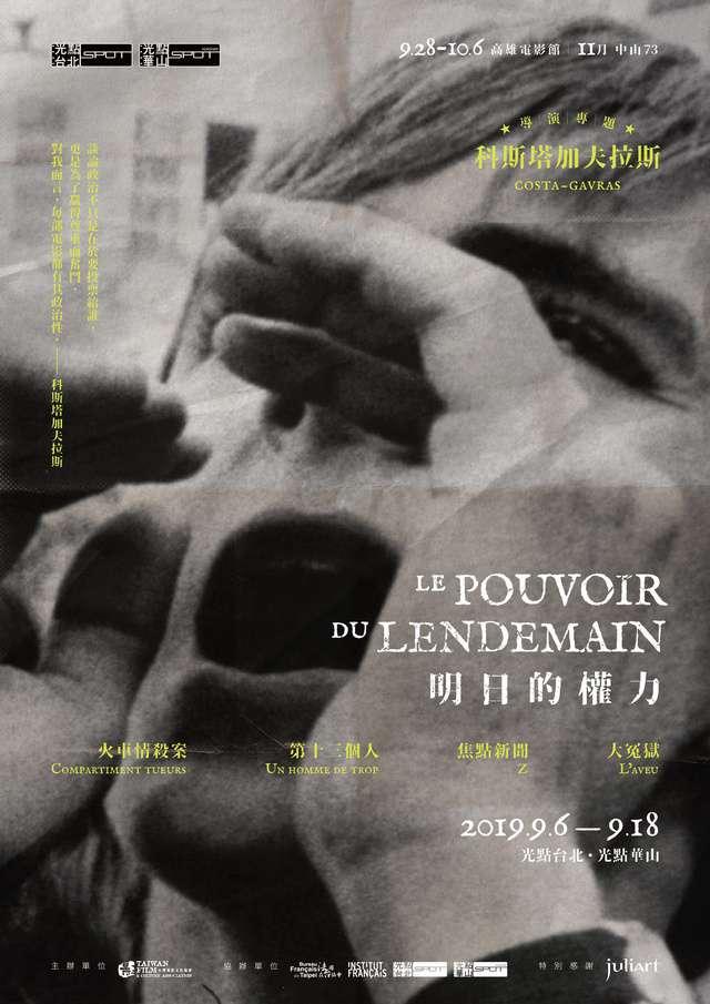 明日的權力影展_Le Pouvoir Du Lendemain_電影海報