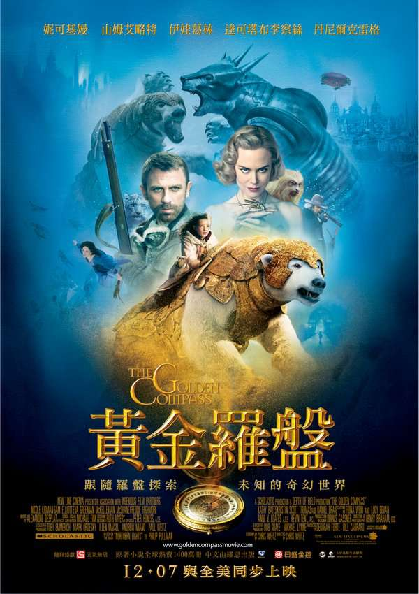 黃金羅盤_The Golden Compass_電影海報