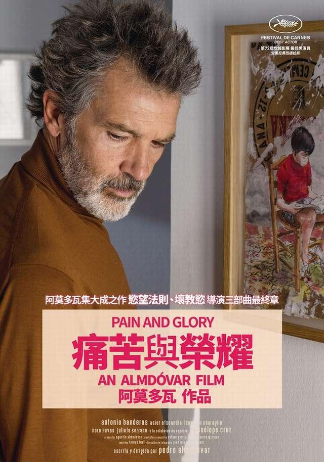 痛苦與榮耀_Pain and Glory_電影海報