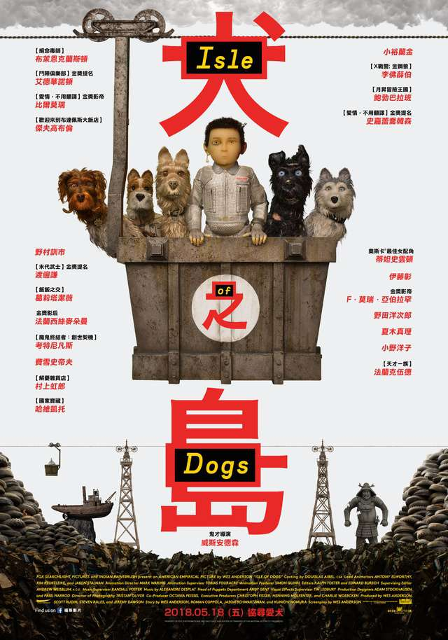 犬之島_Isle of Dogs_電影海報