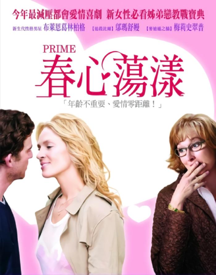 春心蕩漾_Prime_電影海報