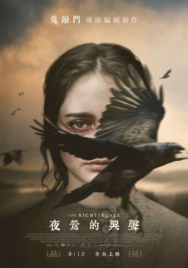夜鶯的哭聲_The Nightingale_電影海報
