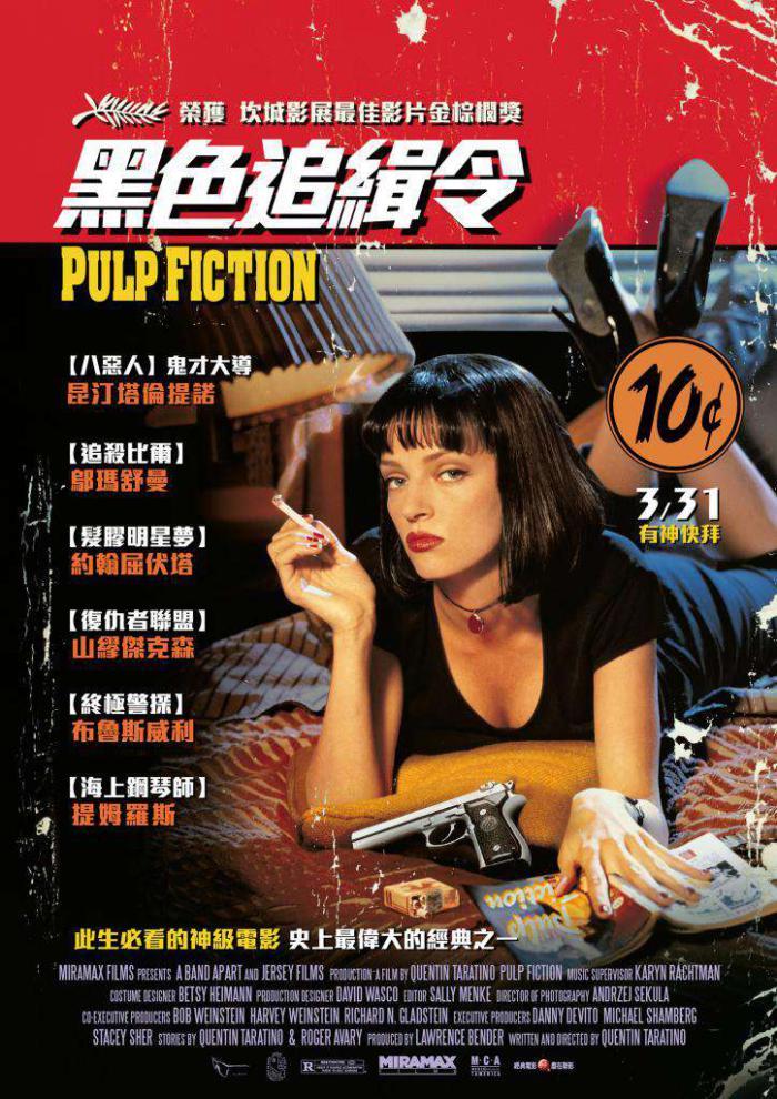 黑色追緝令_Pulp fiction_電影海報