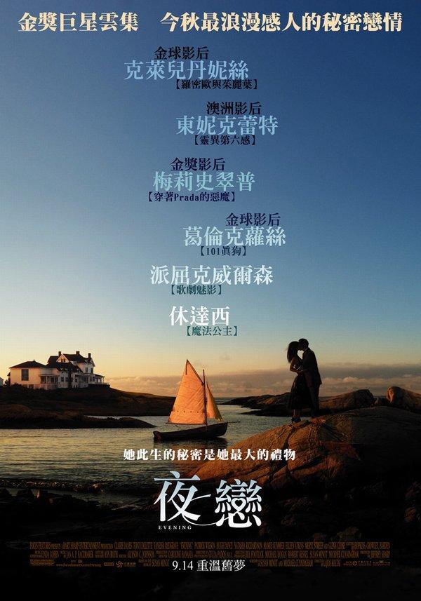 夜戀_Evening_電影海報