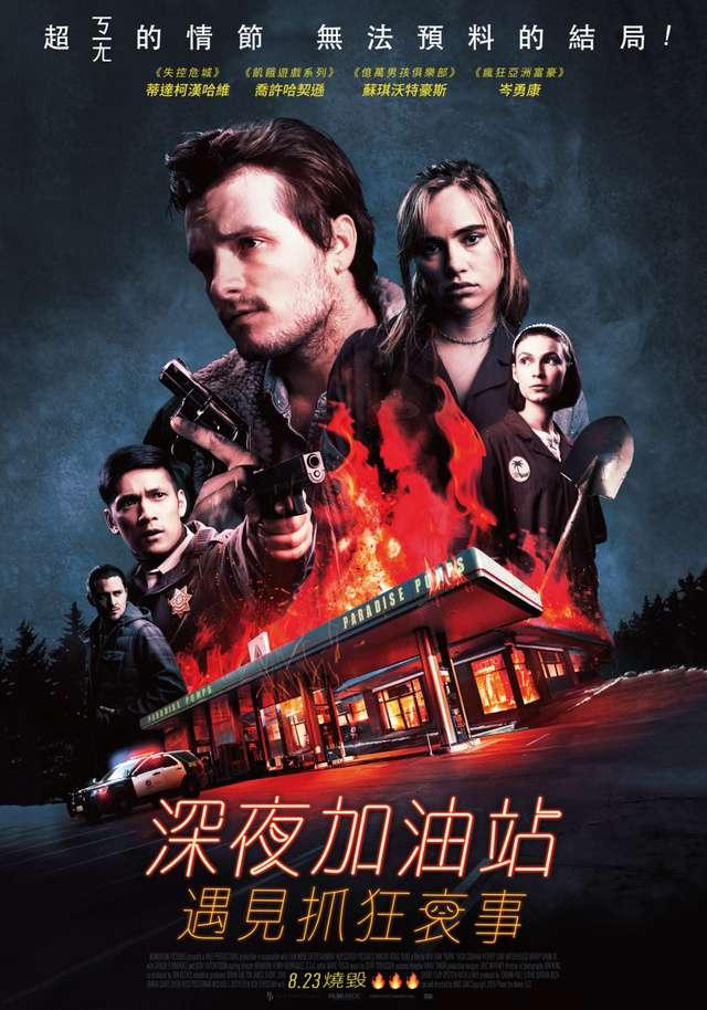 深夜加油站遇見抓狂衰事_Burn_電影海報