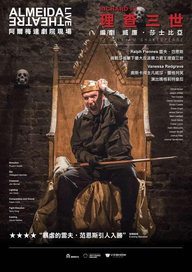理查三世:莎翁經典劇集_Richard III Shakespeare_電影海報