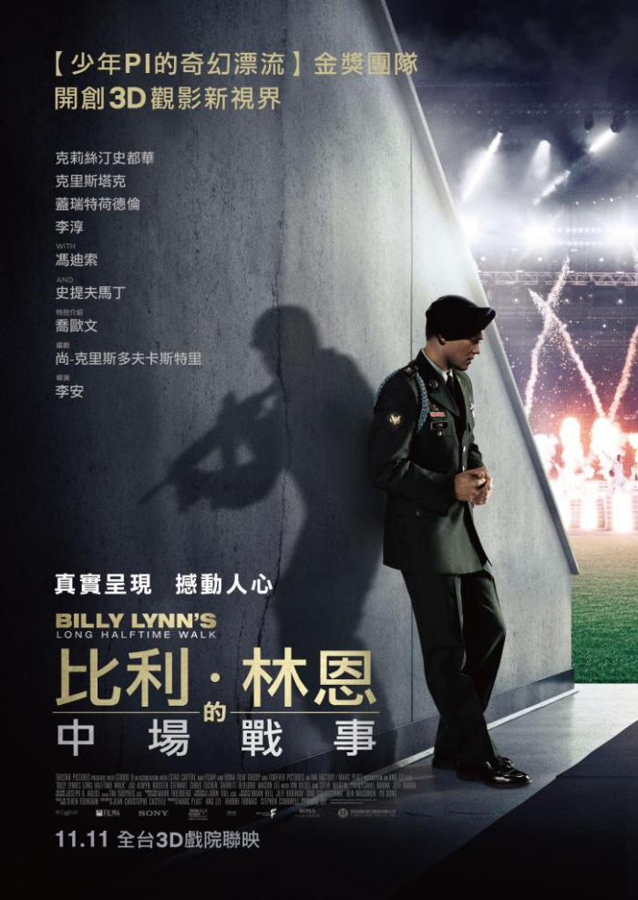 比利林恩的中場戰事_Billy Lynn's Long Halftime Walk_電影海報