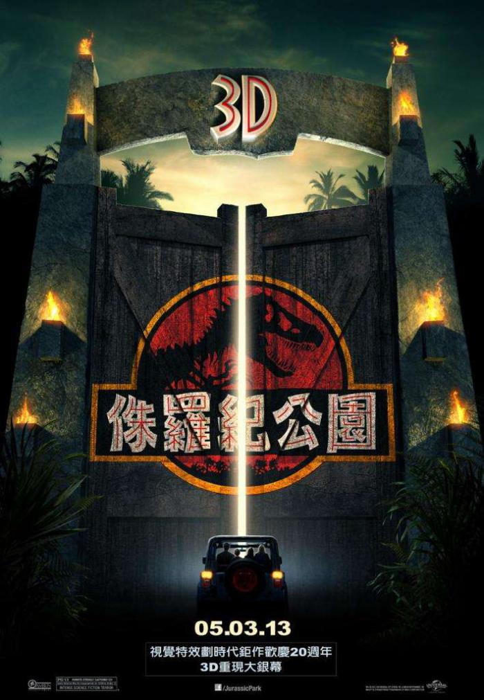 侏羅紀公園_Jurassic Park 3D_電影海報