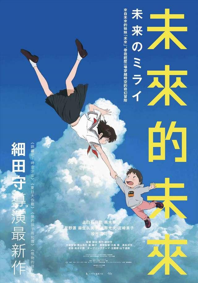未來的未來_Mirai_電影海報