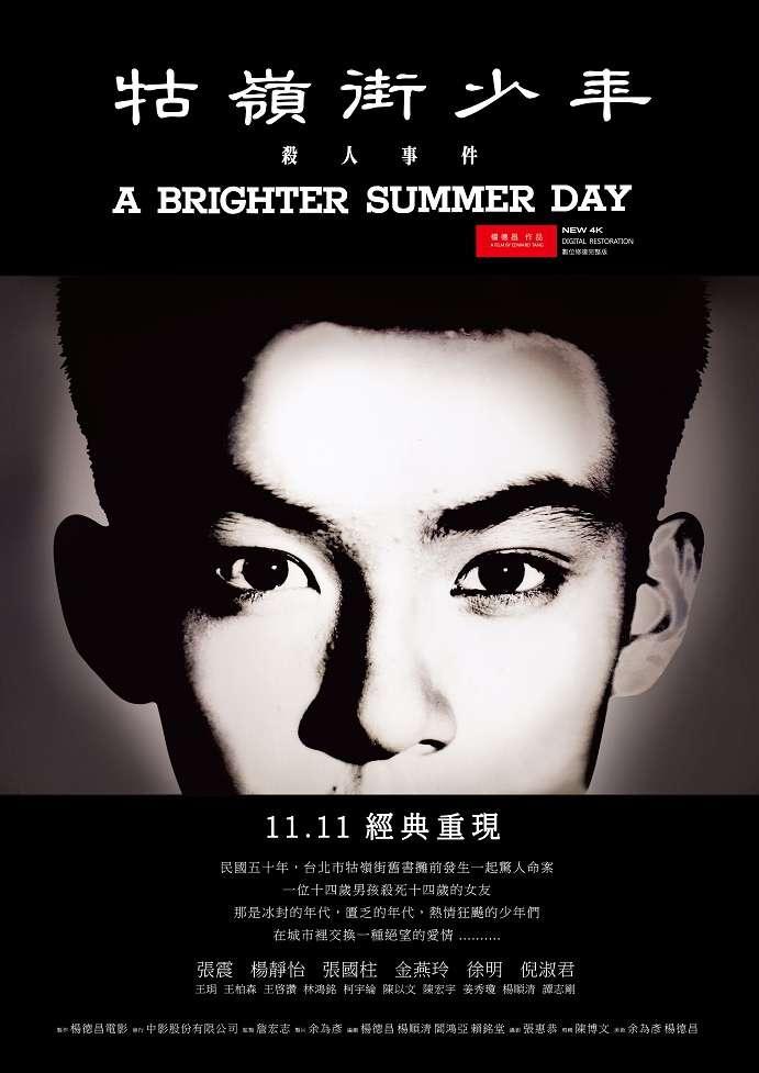 牯嶺街少年殺人事件_A Brighter Summer Day_電影海報