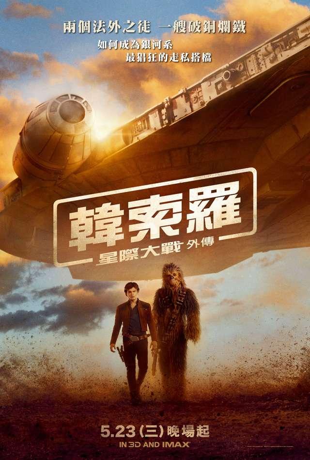 星際大戰外傳:韓索羅_Solo: A Star Wars Story_電影海報