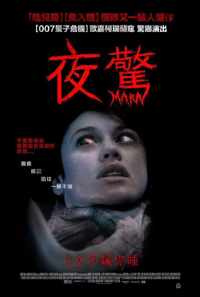 夜驚_Mara_電影海報
