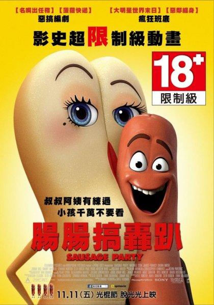 腸腸搞轟趴_Sausage Party_電影海報