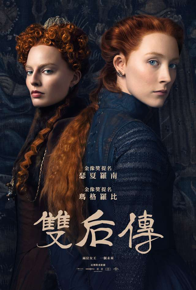 雙后傳_Mary Queen of Scots_電影海報