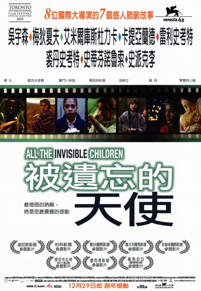 被遺忘的天使_(2005) All the Invisible Children_電影海報