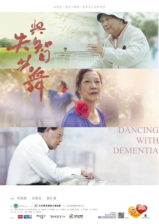 與失智共舞_Dancing with Dementia_電影海報