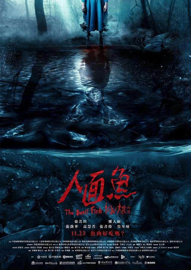 人面魚:紅衣小女孩外傳_The Devil Fish_電影海報