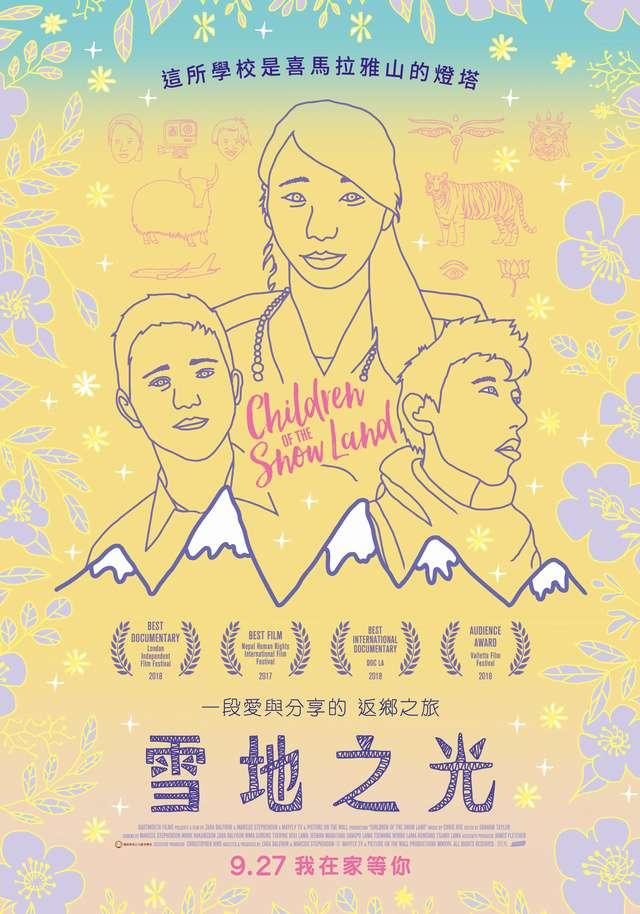 雪地之光_Children of the Snow Land_電影海報