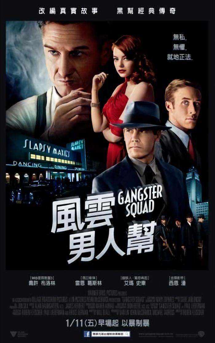 風雲男人幫_Gangster Squad_電影海報
