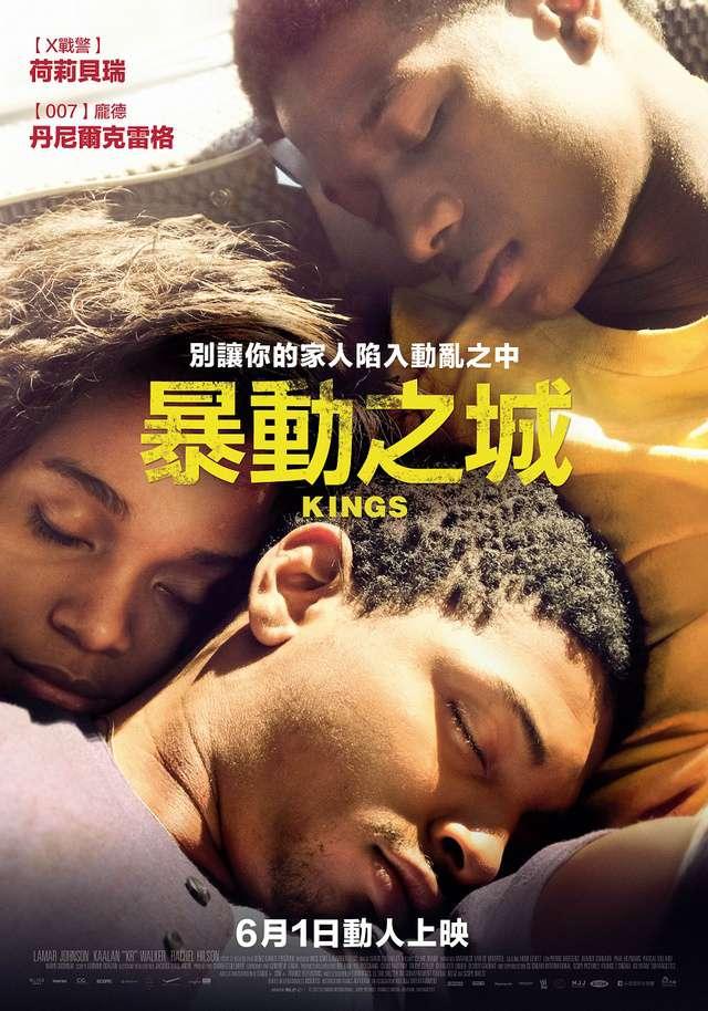 暴動之城_Kings_電影海報