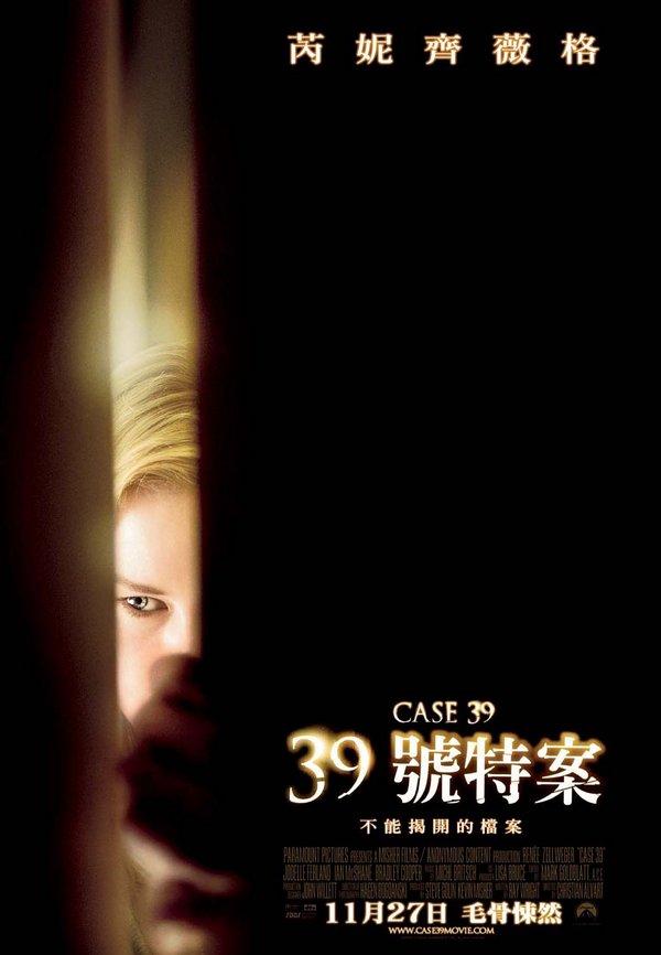 39號特案_Case 39_電影海報