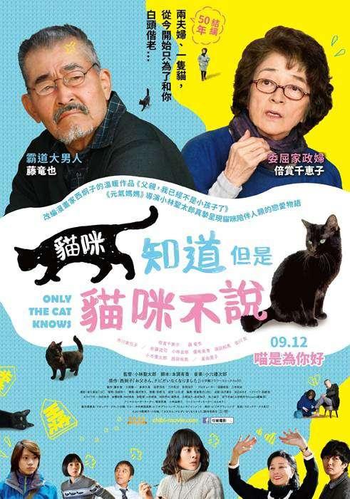 貓咪知道但是貓咪不說_Only The Cat Knows_電影海報