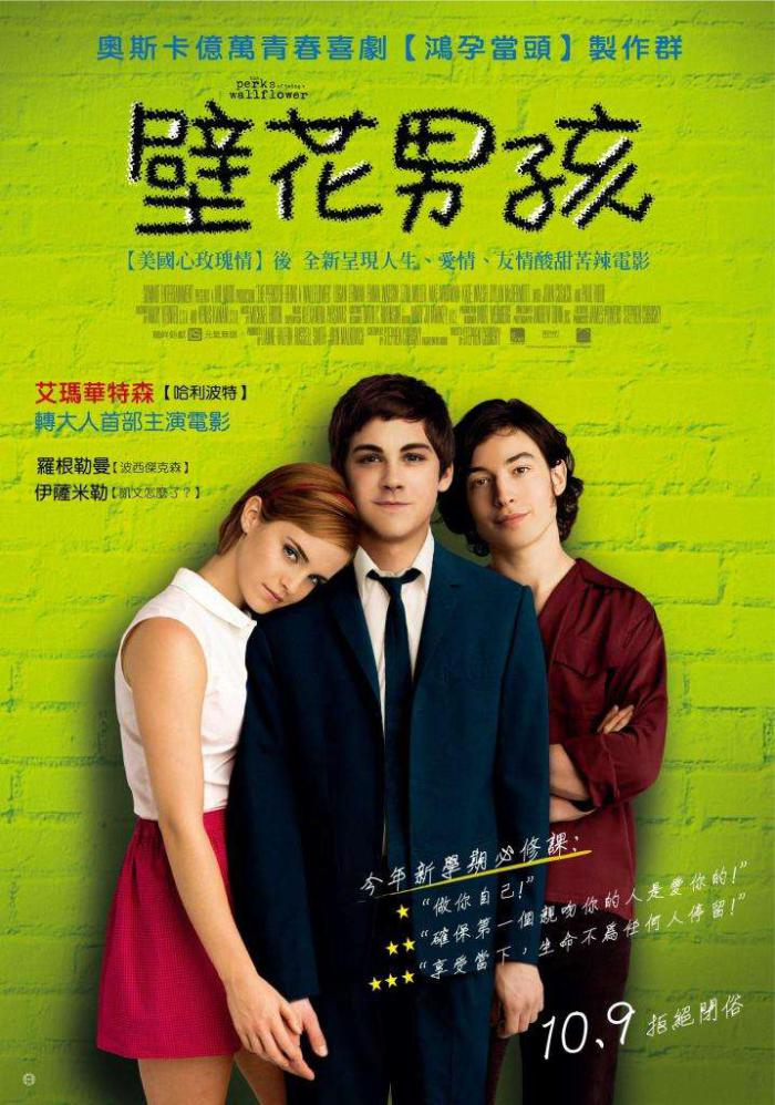 壁花男孩_The Perks of Being a Wallflower_電影海報