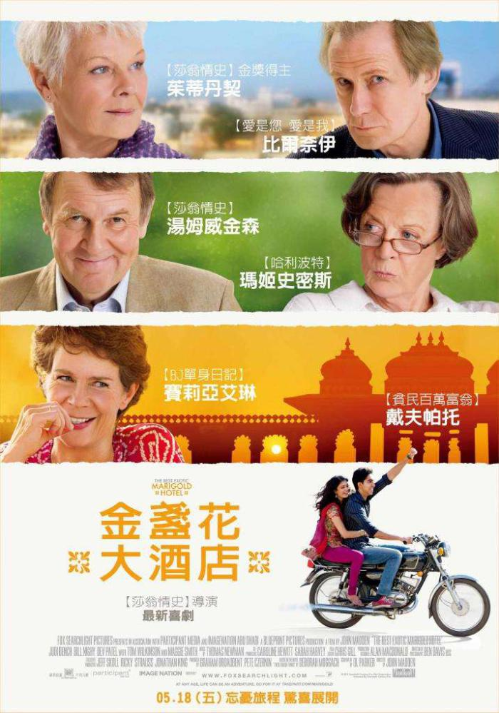 金盞花大酒店_The Best Exotic Marigold Hotel_電影海報