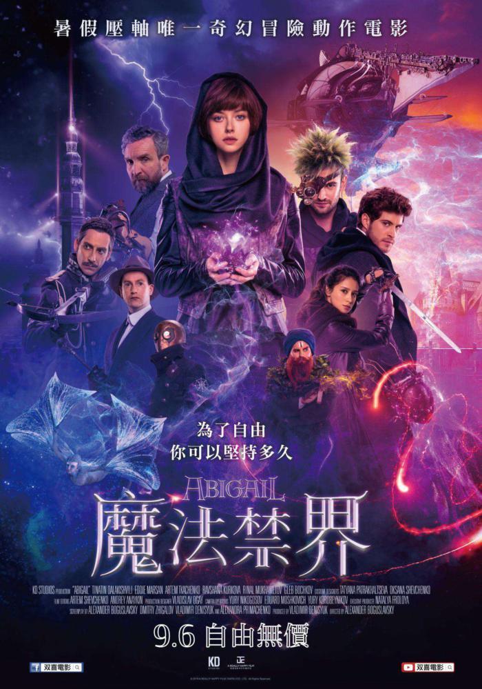 魔法禁界_Abigail_電影海報