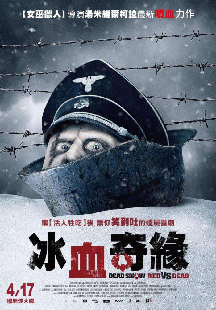 冰血奇緣_DEAD SNOW; Red vs. Dead_電影海報