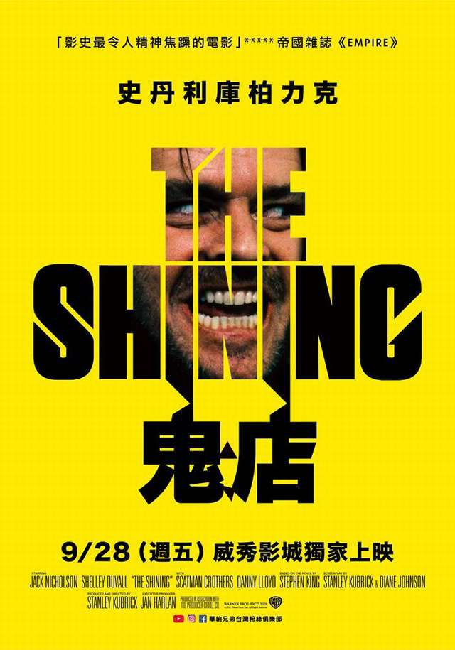 鬼店_The Shining_電影海報