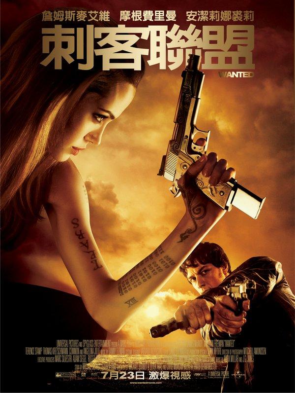 刺客聯盟_Wanted (2008)_電影海報