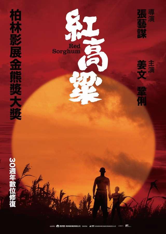 紅高粱_Red Sorghum_電影海報