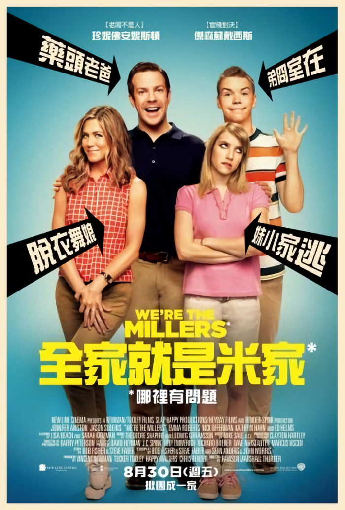 全家就是米家_We're the Millers_電影海報