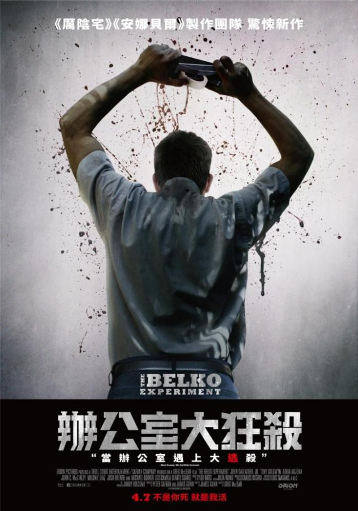 辦公室大狂殺_The Belko Experiment_電影海報