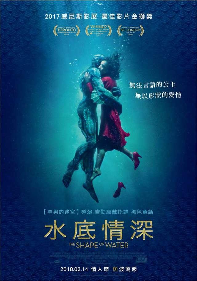 水底情深_The Shape of Water_電影海報