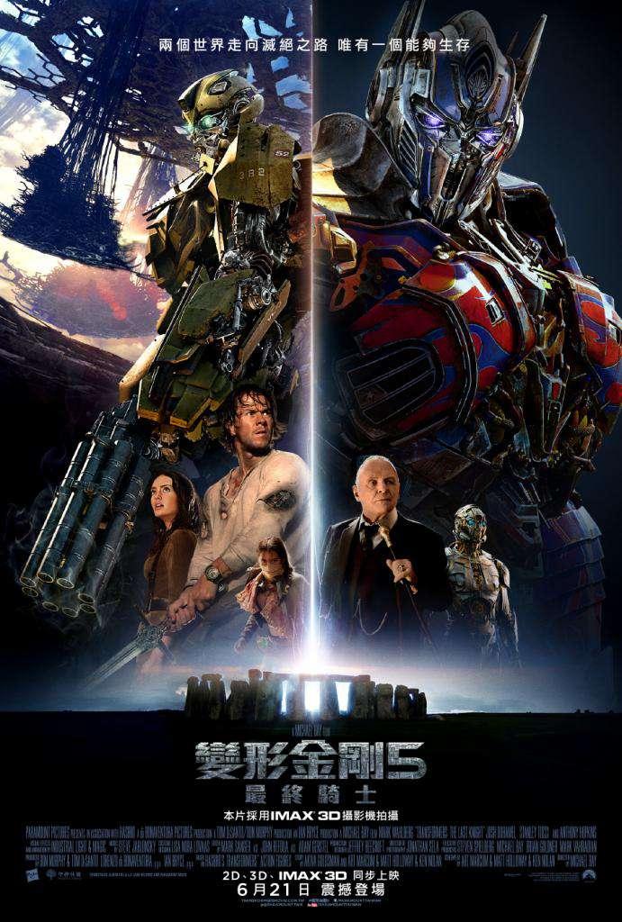 變形金剛5:最終騎士_Transformers: The Last Knight_電影海報