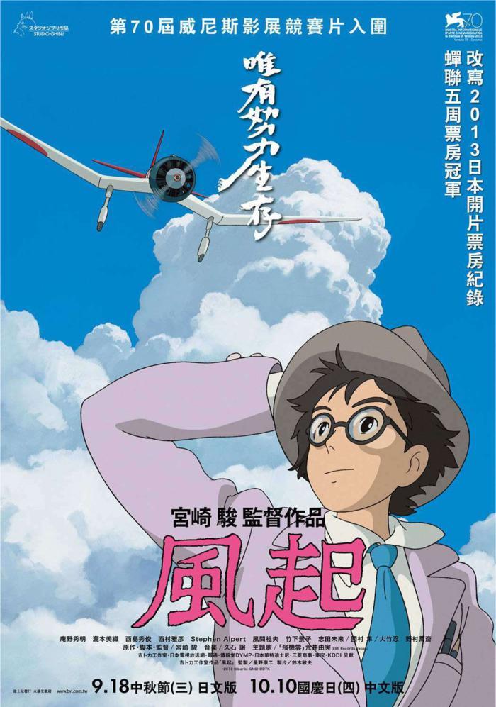 風起_Kaze tachinu_電影海報