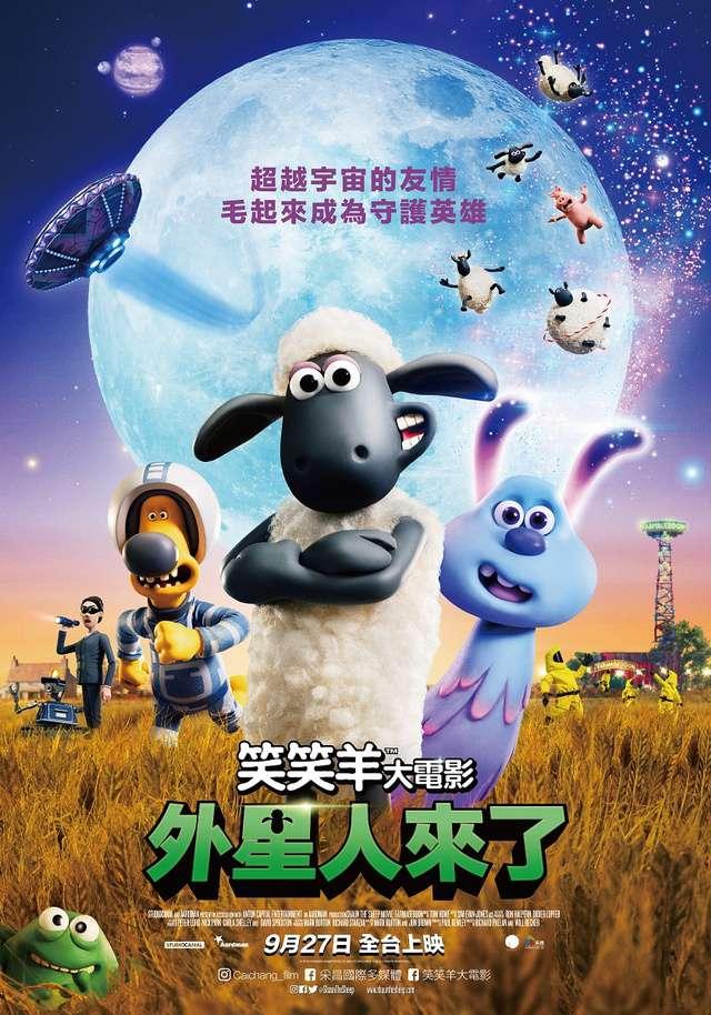 笑笑羊大電影:外星人來了_Shaun the Sheep Movie: Farmageddon_電影海報