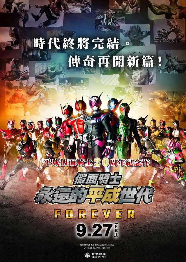 劇場版假面騎士:永遠的平成世代_Kamen Rider Heisei Generations Forever_電影海報