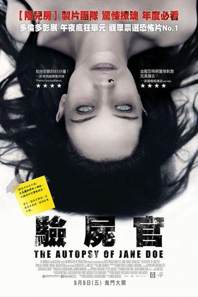 驗屍官_The Autopsy of Jane Doe_電影海報
